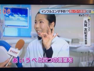 都クリニックが12/4メ~テレ「ドデスカ」でTV放送されました!
