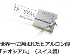 テオシアル